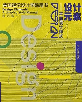 美国视觉设计学院用书:设计元素:平面设计样式.pdf