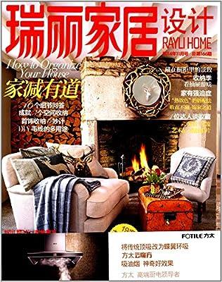 瑞丽家居设计(2014年11月刊)图片