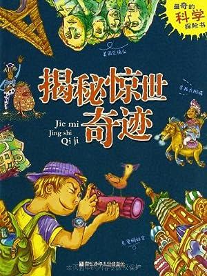 揭秘惊世奇迹/最奇的科学探险书.pdf