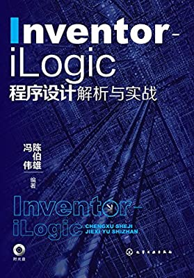 Inventor-iLogic程序设计解析与实战.pdf