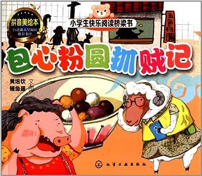 小学生快乐阅读桥梁书:包心粉圆抓贼记.pdf