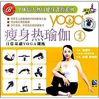 瘦身热瑜伽1