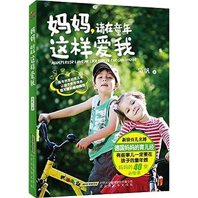 妈妈,请在童年这样爱我.pdf