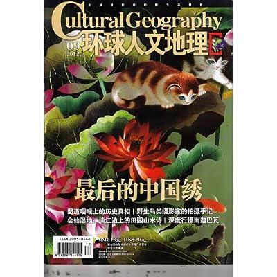 环球人文地理杂志 2012年9月 最后的中国绣.pdf