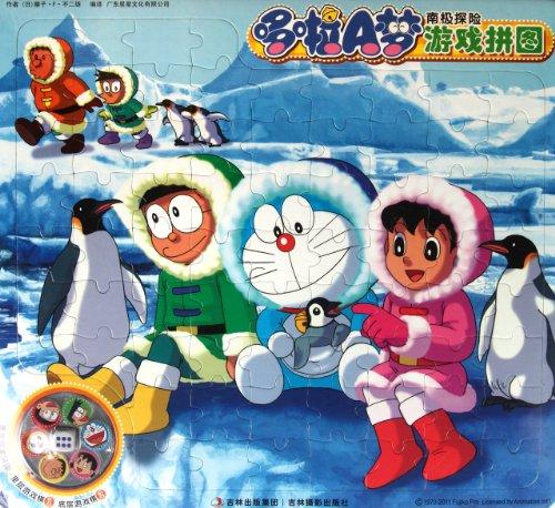 哆啦A梦游戏拼图 南极探险图片