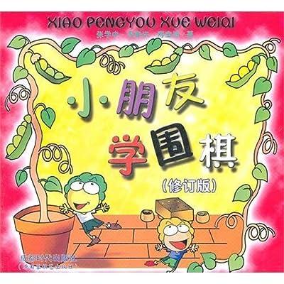 小朋友学围棋.pdf