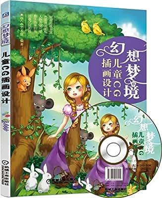 幻想梦境:儿童CG插画设计.pdf