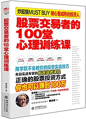 擒住大牛-股票交易者的100堂心理训练课.pdf