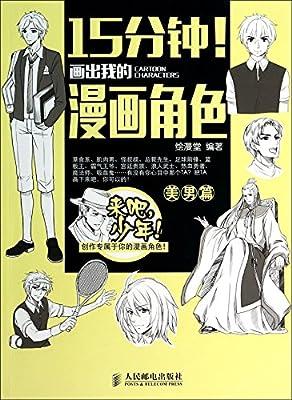 15分钟!画出我的漫画角色:美男篇.pdf