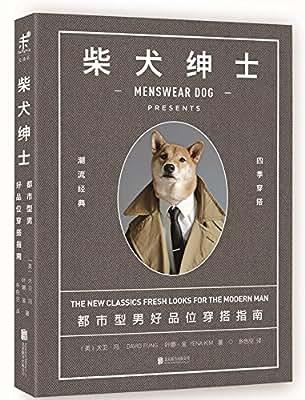 柴犬绅士:都市型男好品位穿搭指南.pdf