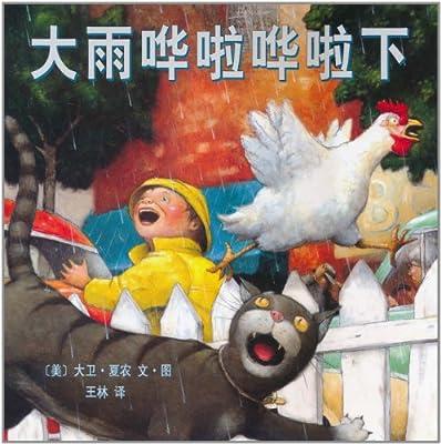 大雨哗啦哗啦下.pdf