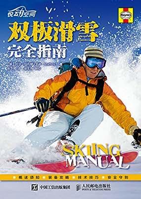 双板滑雪完全指南.pdf