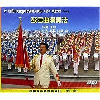 21世纪中国少年先锋队鼓乐团队教程:鼓号曲演奏法