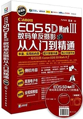 Canon EOS 5D Mark 3数码单反摄影从入门到精通.pdf