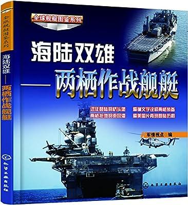 海陆双雄:两栖作战舰艇.pdf