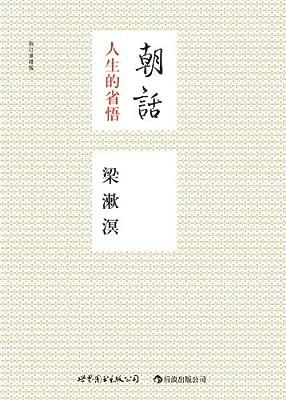 朝话.pdf