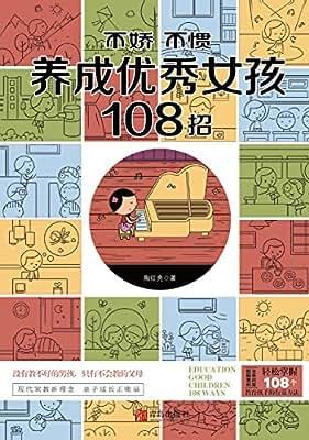 不娇不惯养成聪明女孩108招.pdf