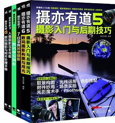 摄亦有道系列.pdf