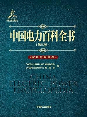 中国电力百科全书:配电与用电卷.pdf