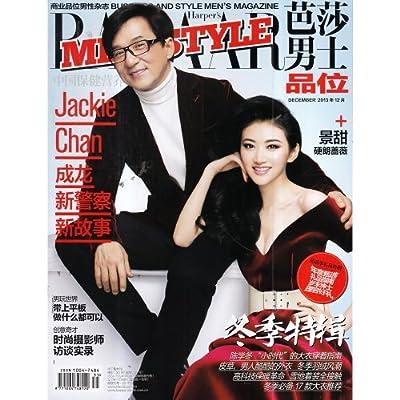 时尚芭莎杂志男士版2013年12月 成龙新警察新故事 冬季特辑 双本.pdf