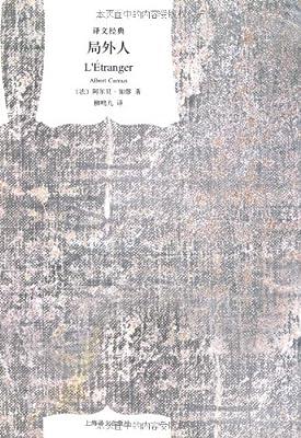 局外人.pdf