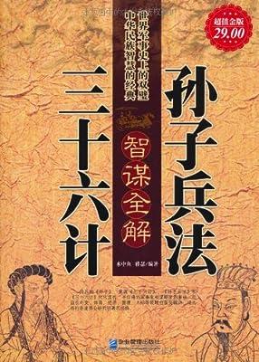 孙子兵法•三十六计智谋全解.pdf
