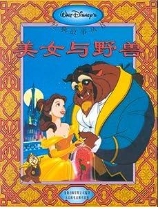 《美女与野兽》的故事来自格林童话