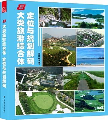 8大类旅游综合体定位与规划解码.pdf