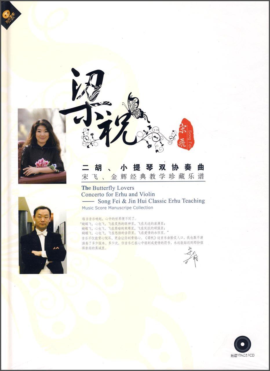 梁祝:二胡,小提琴双协奏曲(宋飞,金辉经典教学珍藏乐谱)(dvd cd)