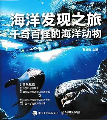 海洋发现之旅 千奇百怪的海洋动物.pdf