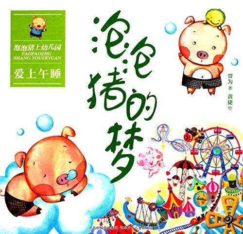 泡泡猪上幼儿园:泡泡猪的梦图片