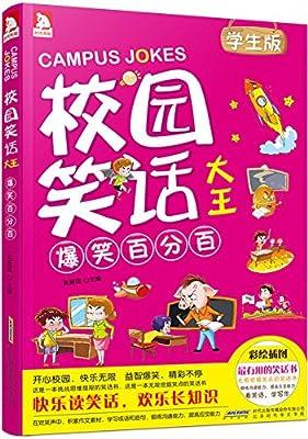 校园笑话大王:爆笑百分百.pdf