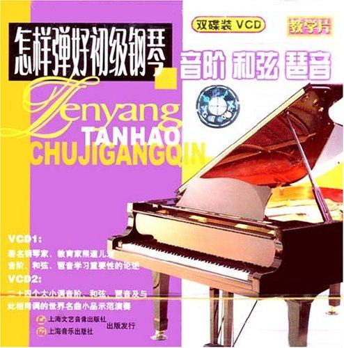 怎样弹好初级钢琴音阶 和弦 琵音 2VCD