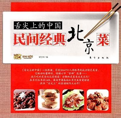 舌尖上的中国:民间经典北京菜.pdf