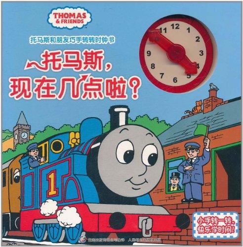 托马斯和朋友巧手转转时钟书 托马斯,现在几点啦图片