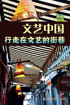 文艺中国:行走在文艺的街巷.pdf
