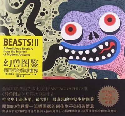 幻兽图鉴:插画师的异想世界.pdf