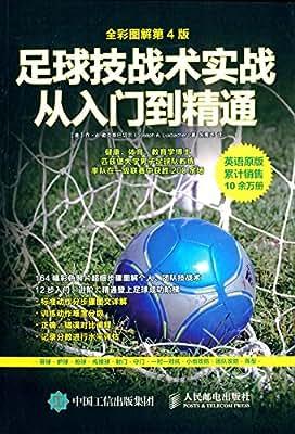 足球技战术实战从入门到精通.pdf