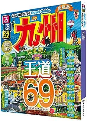 走看玩JTB旅游指南系列 九州.pdf