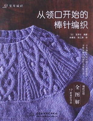 从领口开始的棒针编织.pdf