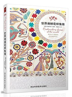 世界刺绣花样集锦.pdf