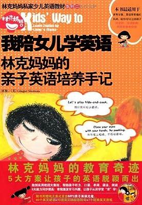 我陪女儿学英语:林克妈妈的亲子英语培养手记.pdf