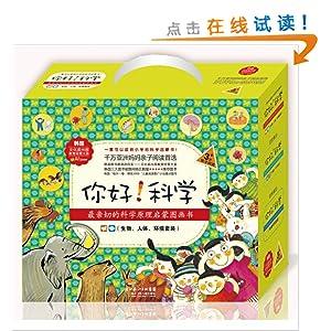 你好!科学•最亲切的科学原理启蒙图画书¥105 可叠加满¥200-120