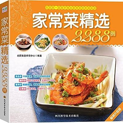 家常菜精选2288例.pdf