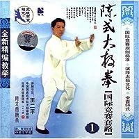 陈式太极拳国际竞赛套路1