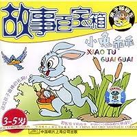 小兔乖乖的故事