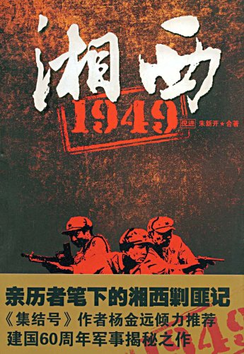 湘西1949图片