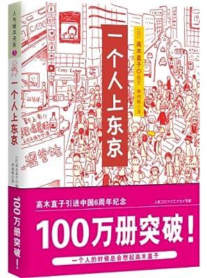 一个人上东京.pdf