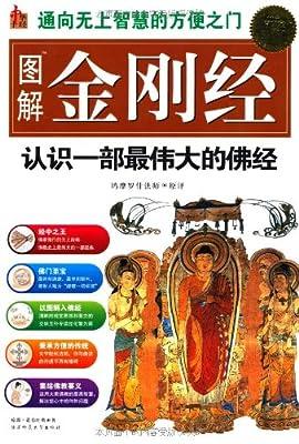 图解金刚经:认识一部最伟大的佛经.pdf