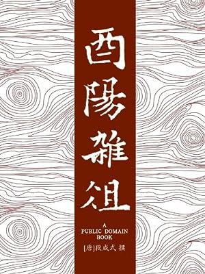 酉阳杂俎.pdf